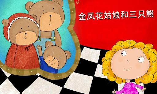 金凤花姑娘和三只熊
