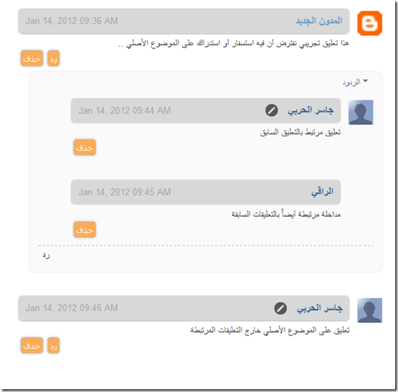 threaded_comments_003