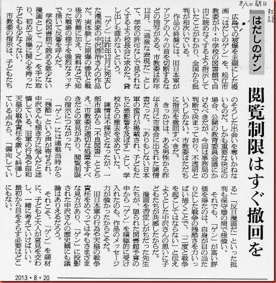 Image2朝日新聞