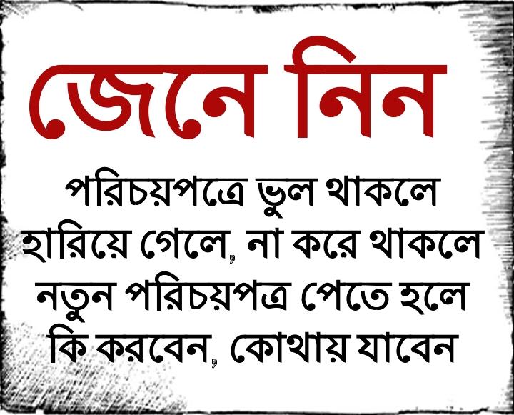 Lost National ID Card Bangladesh