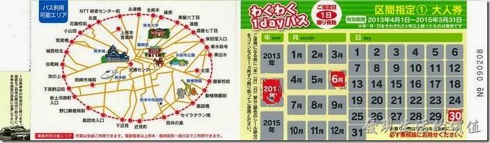 這熊本市的一日乘車卷的使用方法,就是把要使用的日期刮除就可以了,以這張票卷為例,就是2014/06/30日。下車時記得把這一片拿給電車或公車司機看就可以下車了。