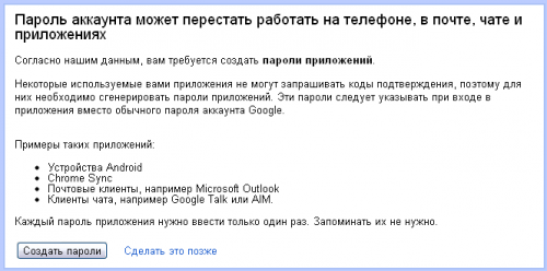Двухэтапная аутентификация в Google аккаунте