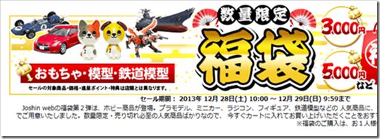 2013-12-30_05h17_10