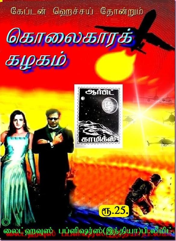 Orbit Comics Tamil 2 Kolaikarak Kazhagam