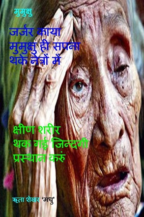 Old Age Haiga