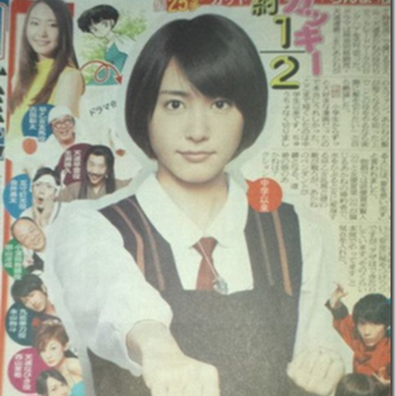 Ranma 1/2 Live Action Drama this December