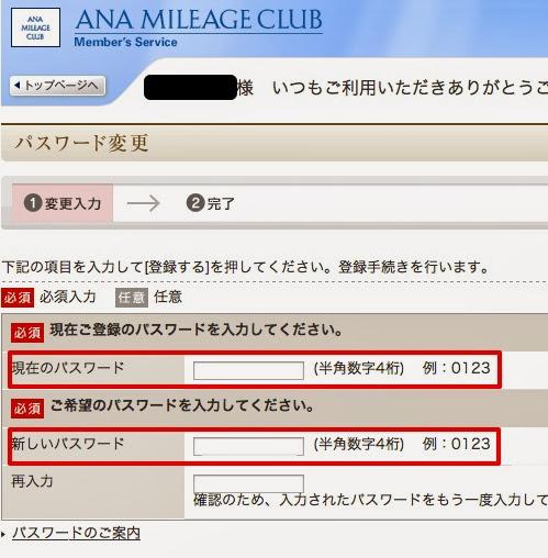 jal-fusei-login03.jpg