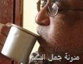الشاعر عارف كرامة
