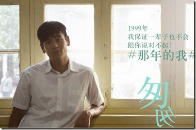 Fleet of Time 匆匆那年 Eddie Peng 彭于晏 High school boy 11