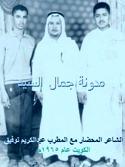 توفيق والمحضار بالكويت عام 1965
