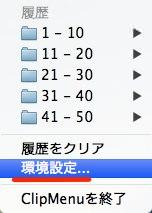 4mac app utilities clipmenu