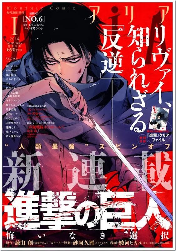 Shingeki no Kyojin spinoff 1