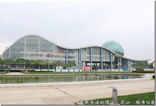 昆山城市公園,城市公園其實鄰近「昆山國際展覽館」,這個建築的最大特色是有一顆圓球。