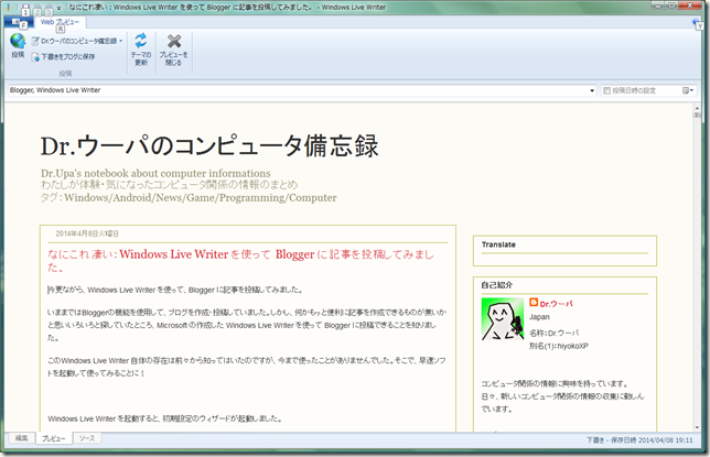 windows_live_writer_preview