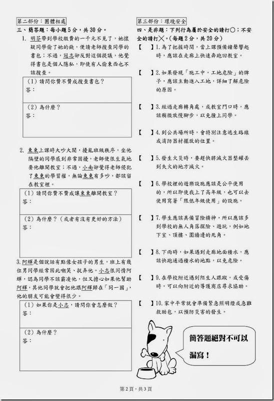 102三上第2次社會學習領域評量筆試卷_02