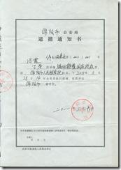 Ding Mao 逮捕证