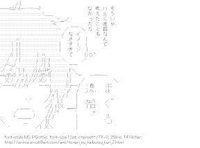 [AA]Yoshida Haru (Tonari no Kaibutsu-kun)