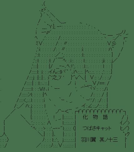 羽川翼 メッセージボード (化物語)