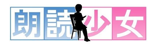 朗読少女ロゴ_web横.jpg