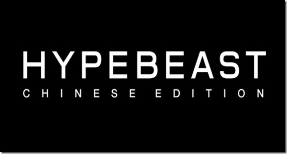 portfolio-hypebeast-chinese-edition