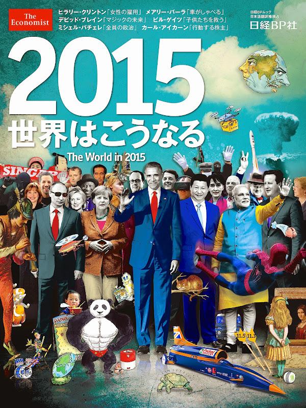 2015 orig