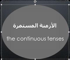 الأزمنة المستمرة في اللغة الإنجليزية the continuous tenses
