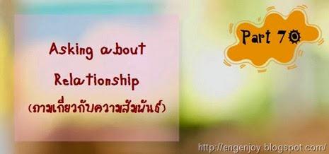 บทสนทนาภาษาอังกฤษ Asking about Relationship (ถามเกี่ยวกับความสัมพันธ์)