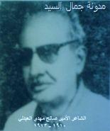 1الشاعر الأمير صالح مهدي العبدلي