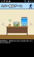 Screenshot of ハロー脱出ゲーム