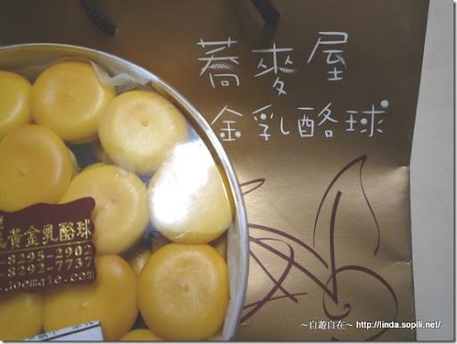 蕎麥屋黃金乳酪球-1