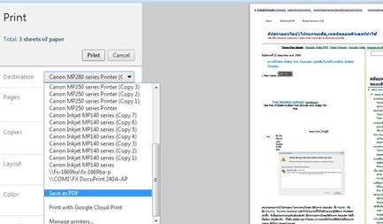 แปลงหน้าเวบเพจเป้น pdf โดยไม่จำเป็นต้องใช้ปลักอินใด ๆ