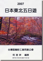 2007-10-日本東北