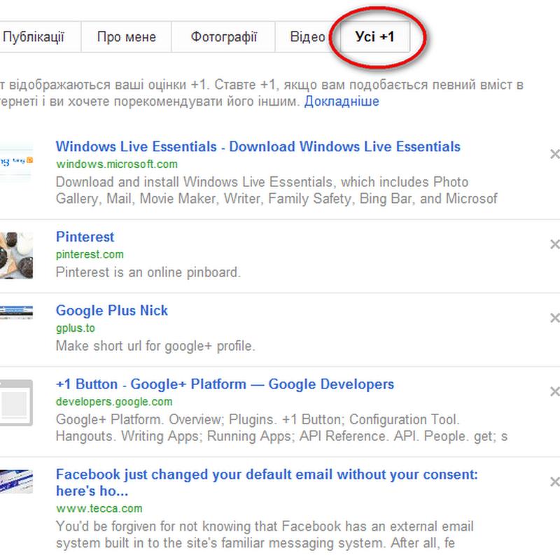 """Букмарклет Google+ и """"Поделиться на Google Plus"""""""