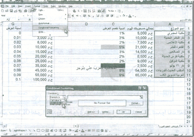 excel_for_accounting-134_03