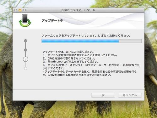 GP02 アップデートツール