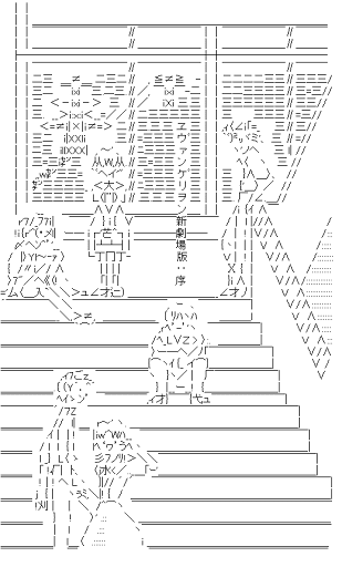ヱヴァンゲリヲン新劇場版:序 (エヴァンゲリオン)