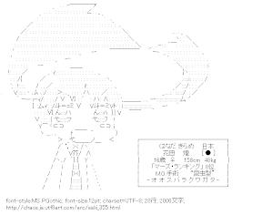 "[AA]「マーズ・ランキング」 8位 花田煌 M.O.手術 ""昆虫型"""