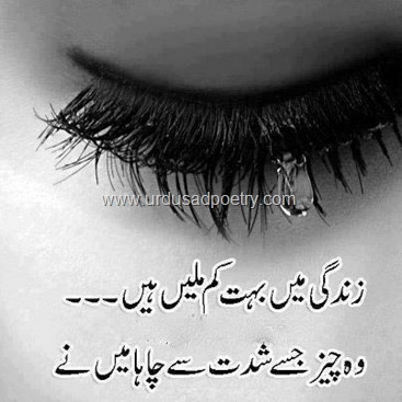 Afsoos poetry