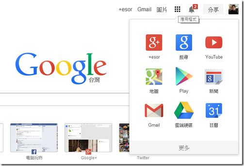 google chrome new tab-02
