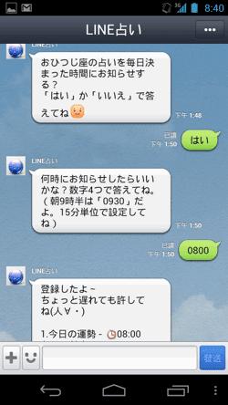 LINE占い-04