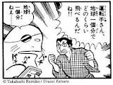A panel from the manga series Urusei Yatsuri, in issue 16 of Mangajin
