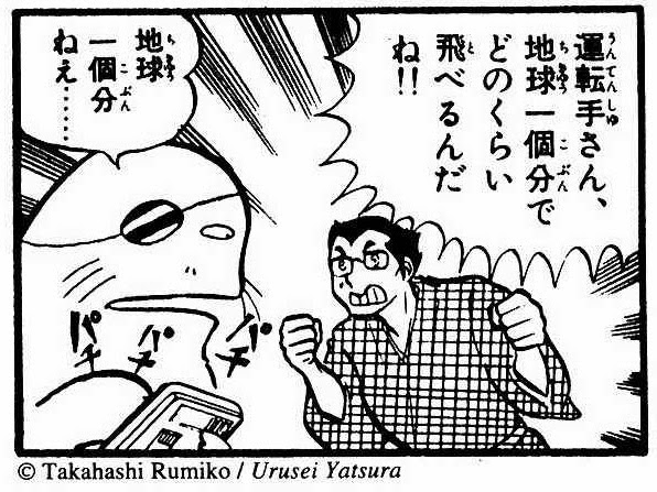 A panel from the manga series Urusei Yatsuri, in issue 16 of Mangajin