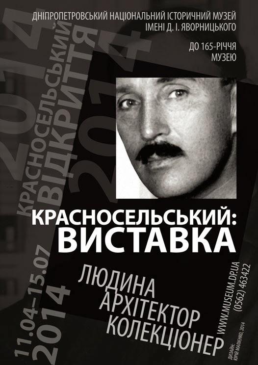 АФИША_Красносельский_05-2_cmyk_cur.jpg