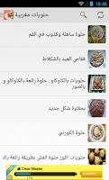 Screenshot of حلويات مغربية