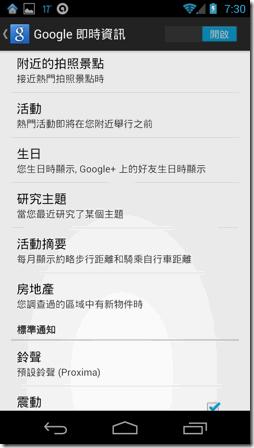 Google Now-10