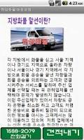 Screenshot of 한양화물 이사,화물을 원터치 견적요청~