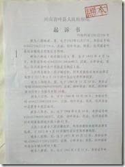 河南叶县起诉书(第1页)