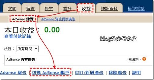 整合Adsense06