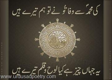 Mohammad Se Wafa