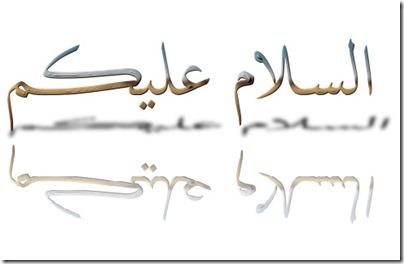 GIMP-Create logo-Arabic-cool metal